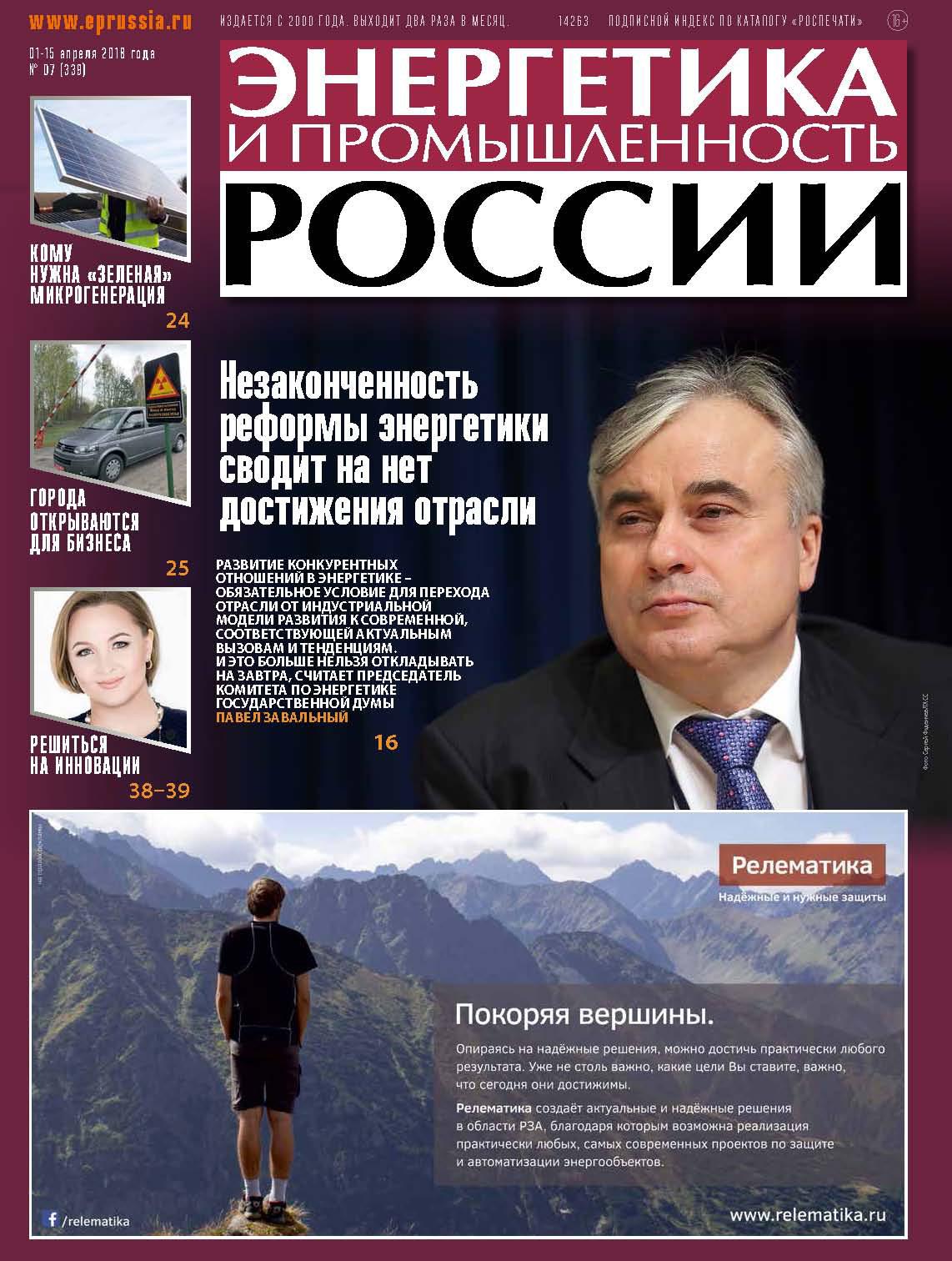 Отсутствует Энергетика и промышленность России №07 2018