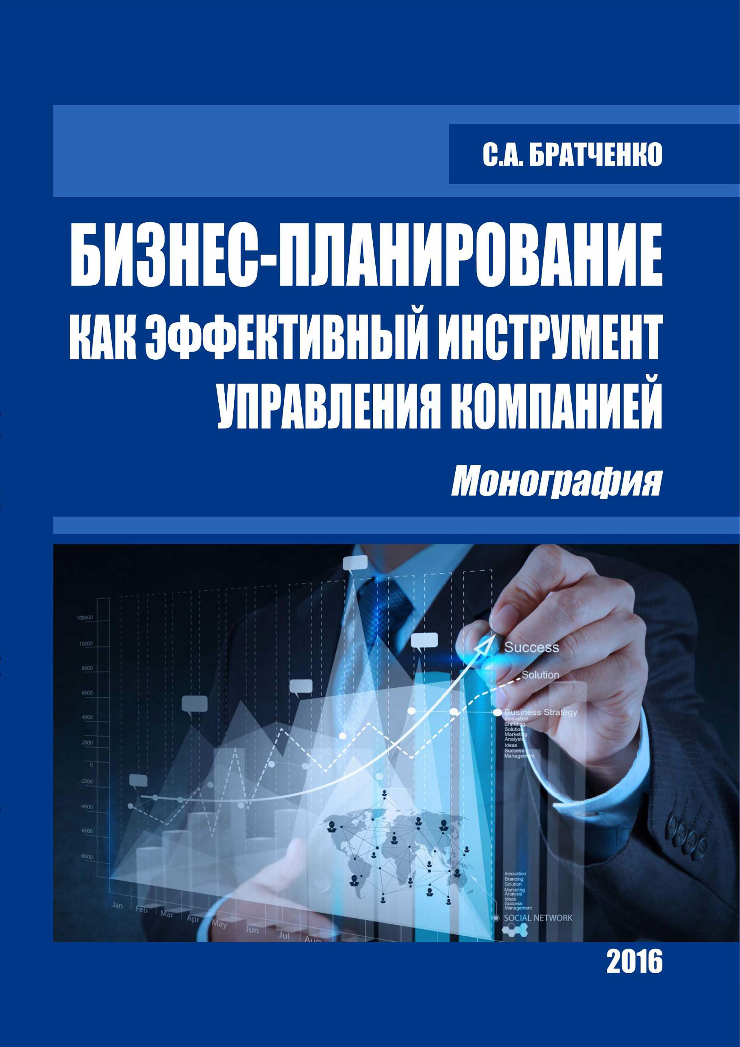 С. А. Братченко Бизнес-планирование как эффективный инструмент управления компанией стэк дж берлингем б большая игра в бизнес единственный разумный способ управления компанией