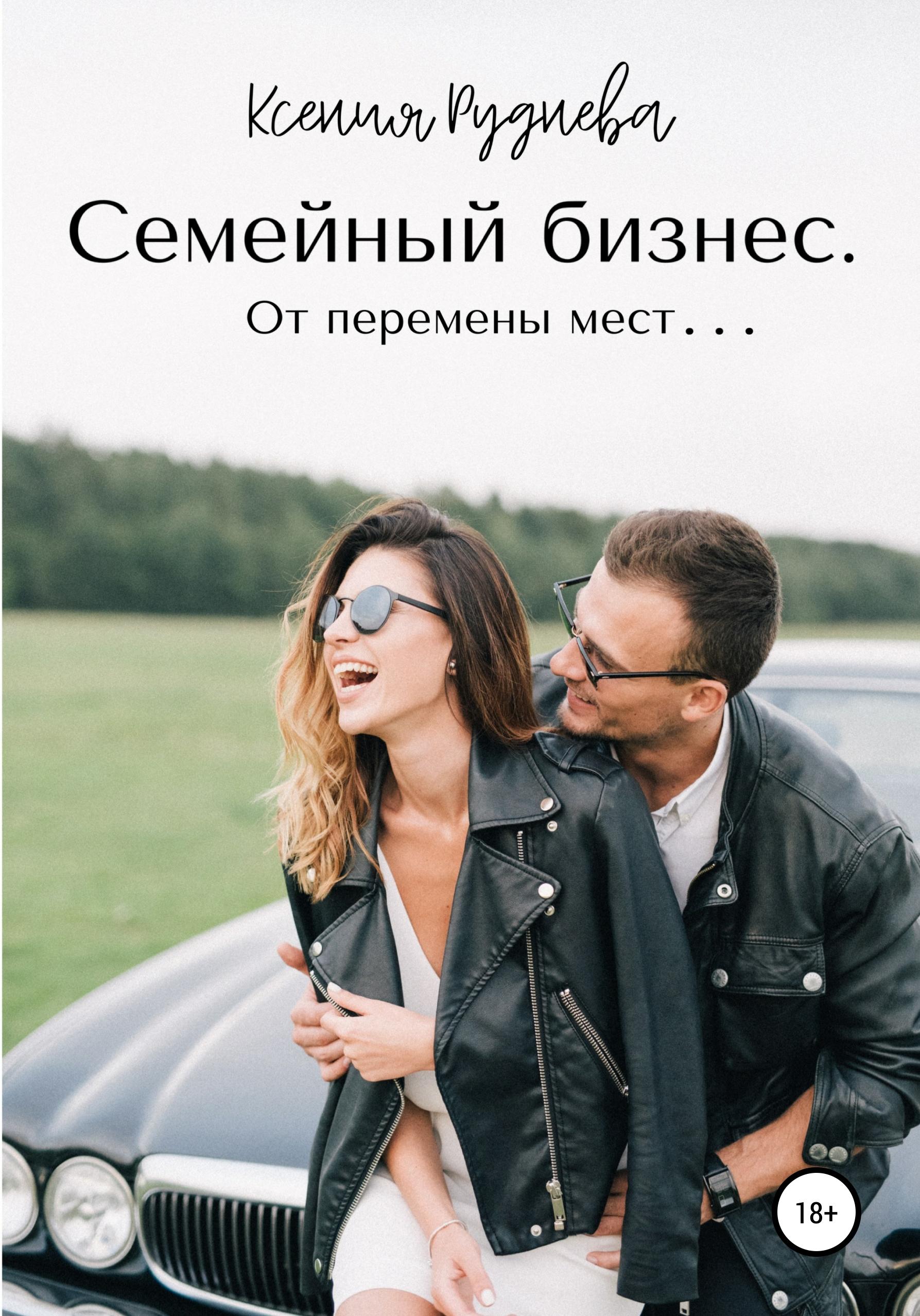 Ксения Игоревна Руднева Семейный бизнес. От перемены мест… авиабилеты туту
