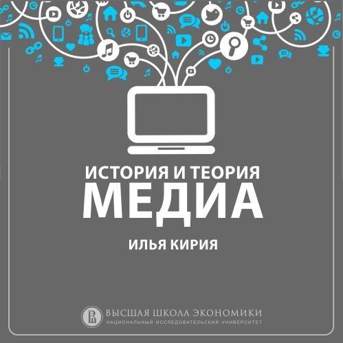 8.5 Идеи медиадетерминизма и сетевого общества: Теории информационного общества
