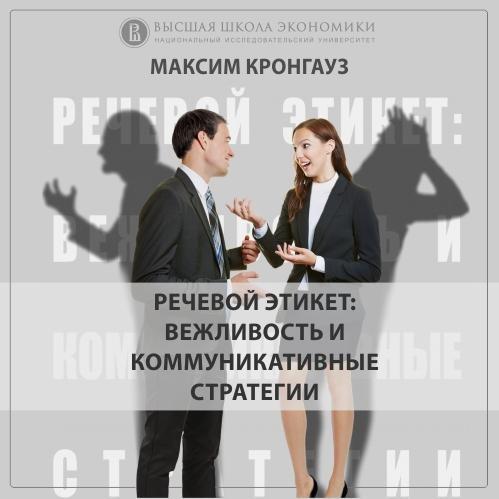 Максим Кронгауз 8.3 Семантика и прагматика обращений академия речевого этикета