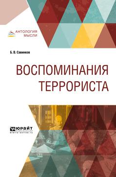 Борис Викторович Савинков Воспоминания террориста конь вороной cdmp3