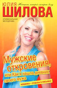 Юлия Шилова Мужские откровения, или Как я нашла дневник своего мужа юлия шилова мужские откровения или как я нашла дневник своего мужа