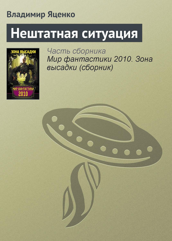 Владимир Яценко Нештатная ситуация фактор города мир фантастики 2010