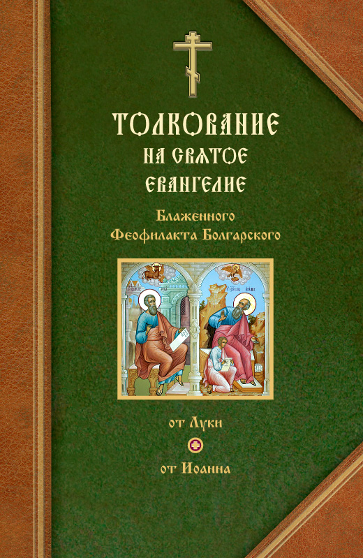 Феофилакт Болгарский Толкования на Евангелия от Луки и от Иоанна болгарский ф толкование на святое евангелие блаженного феофилакта болгарского