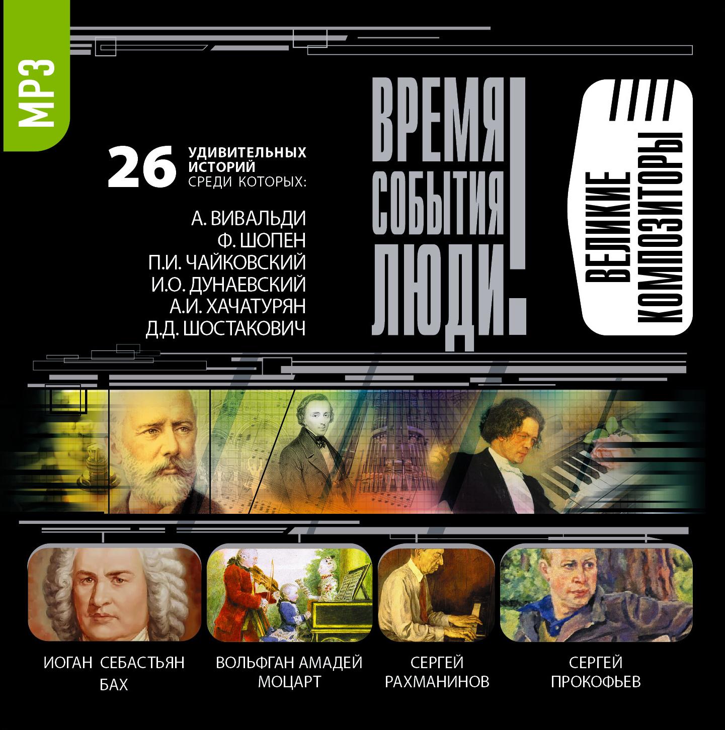 Сборник Великие композиторы сергей ильич шелудько после