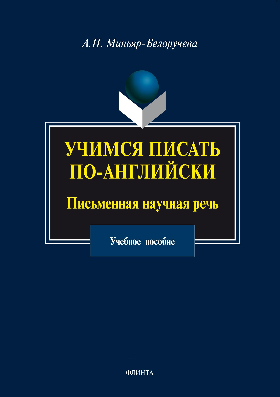 А. П. Миньяр-Белоручева Учимся писать по-английски. Письменная научная речь. Учебное пособие nadoba пластиковая разделочная доска 36 5 26 5 см