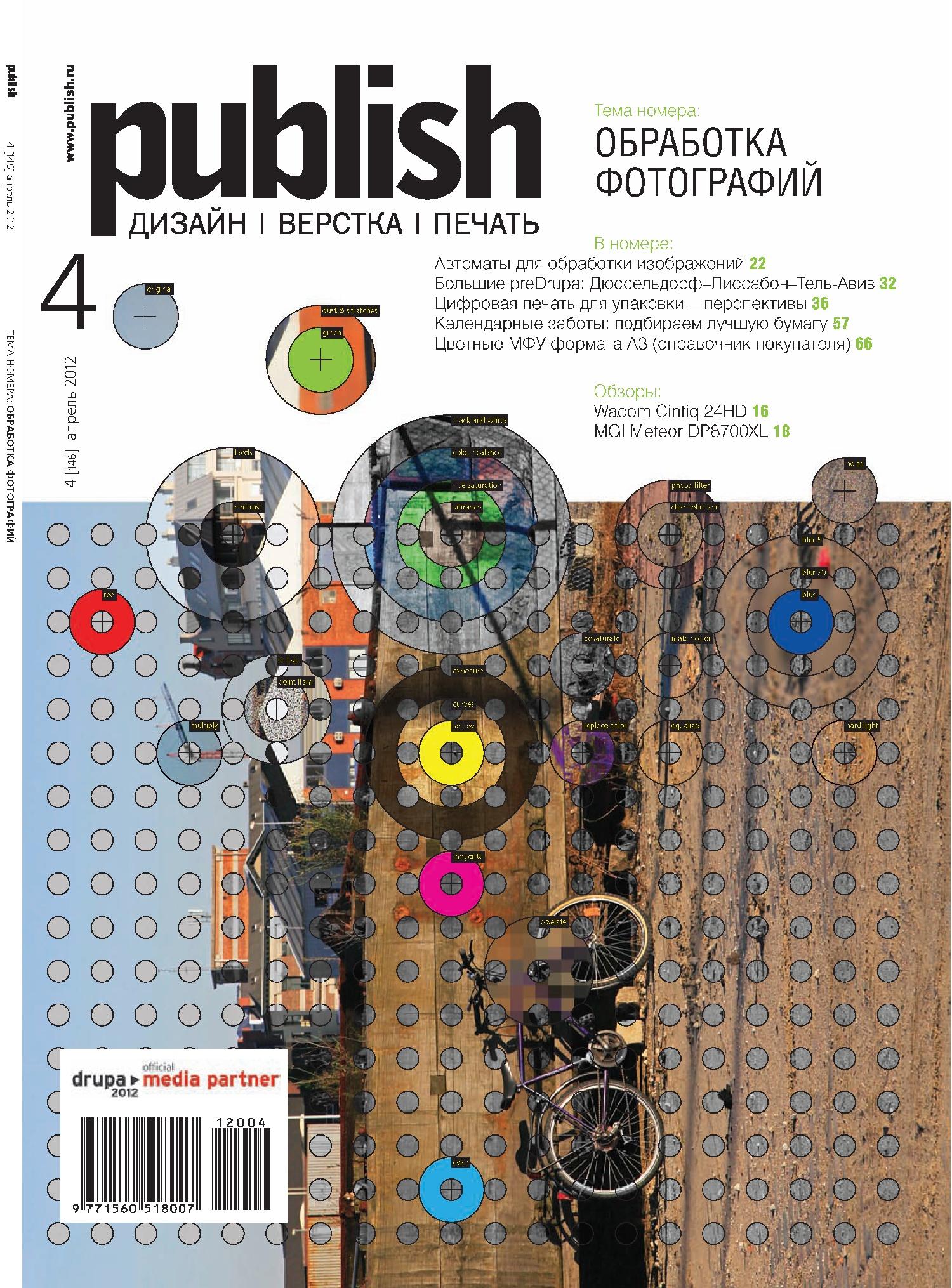 цена на Открытые системы Журнал Publish №04/2012