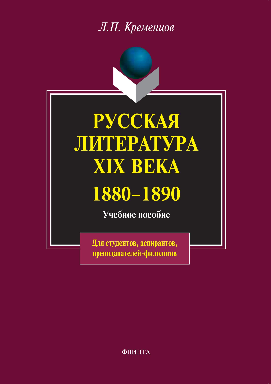 Русская литература XIX века. 1880-1890. Учебное пособие