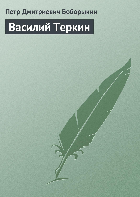 Петр Дмитриевич Боборыкин Василий Теркин цена