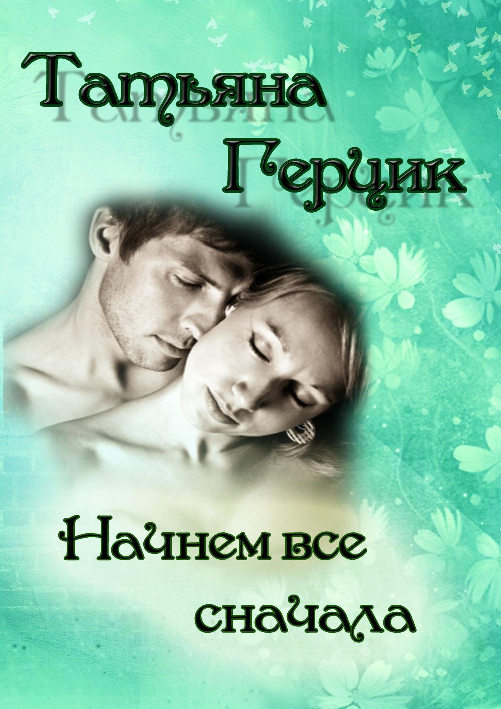 Татьяна Герцик Начнем всё сначала