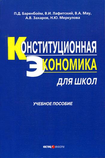 Н. Ю. Меркулова Конституционная экономика для школ: учебное пособие а в захаров конституционная экономика