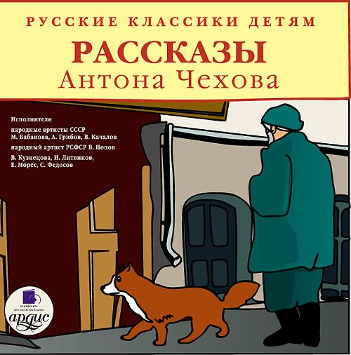 Антон Чехов Русские классики детям антон чехов зиночка
