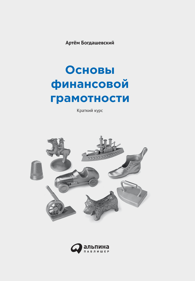 Обложка книги Основы финансовой грамотности: Краткий курс