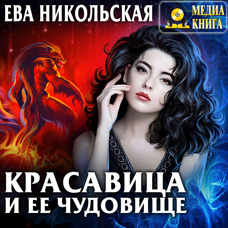 Красавица и ее чудовище_Ева Никольская
