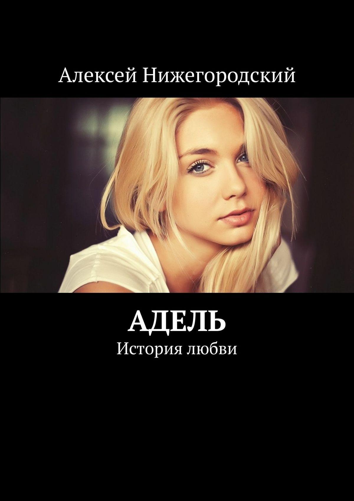 Алексей Нижегородский Адель. История любви