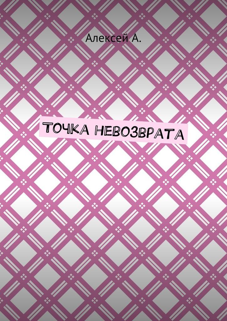 Алексей А. Точка невозврата задорожняя т про работу и личную жизнь рисовалки для взрослых