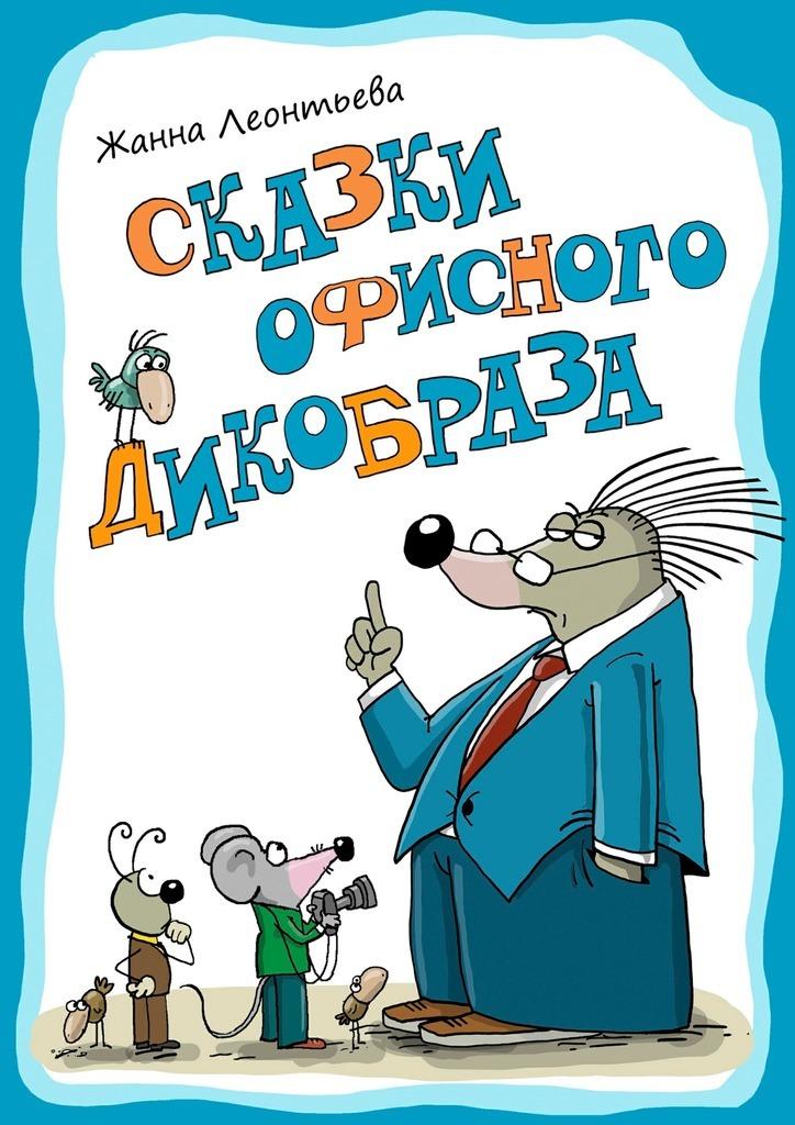 Сказки офисного дикобраза_Жанна Игоревна Леонтьева