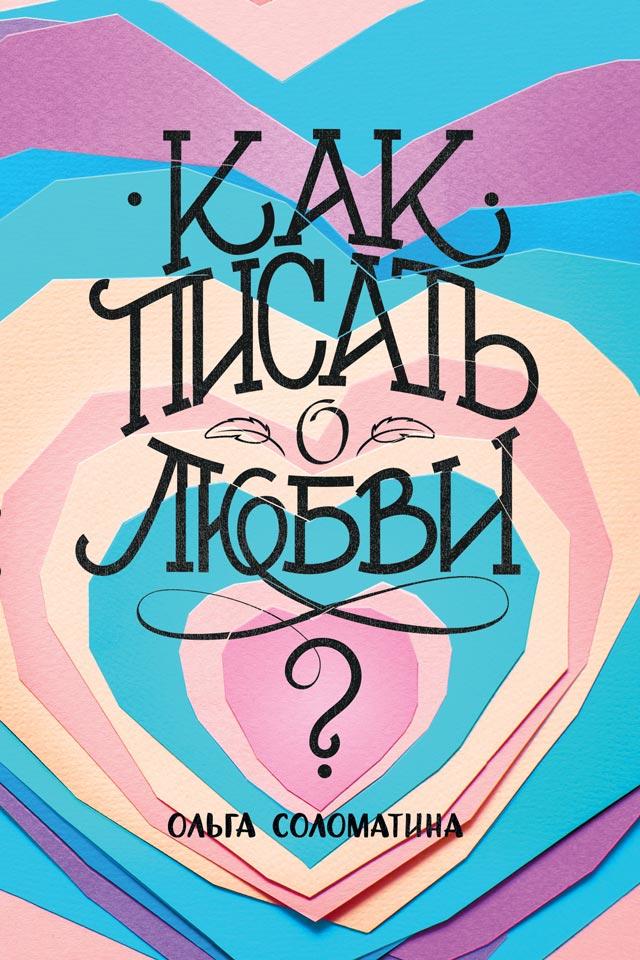 Ольга Александровна Соломатина Как писать олюбви?