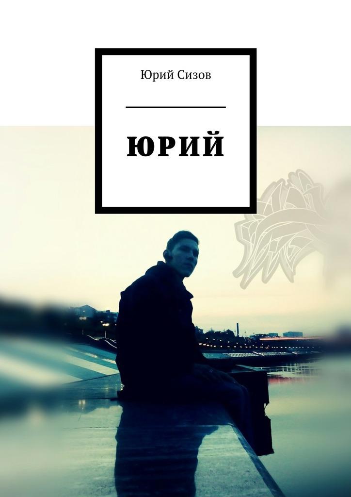 Юрий Владимирович Сизов Юрий цена 2017