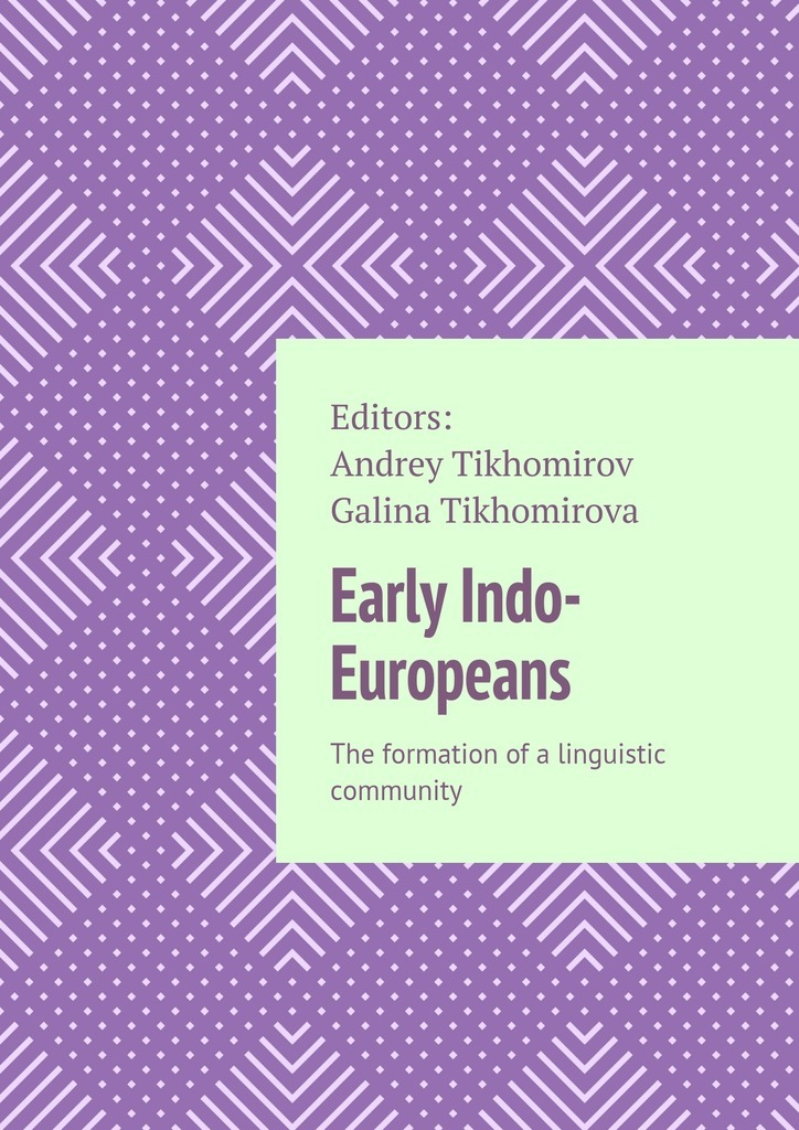 Andrey Tikhomirov Early Indo-Europeans. The formation of a linguistic community henry james the europeans