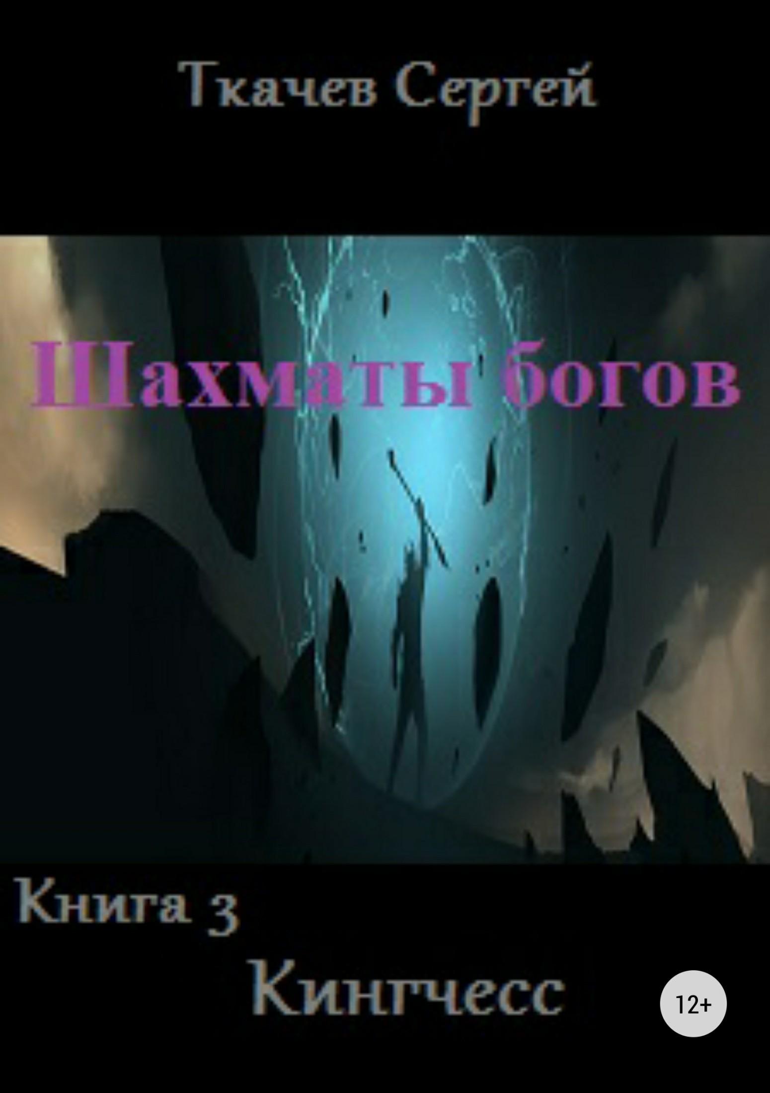 Шахматы богов 3. Кингчесс_Сергей Сергеевич Ткачев