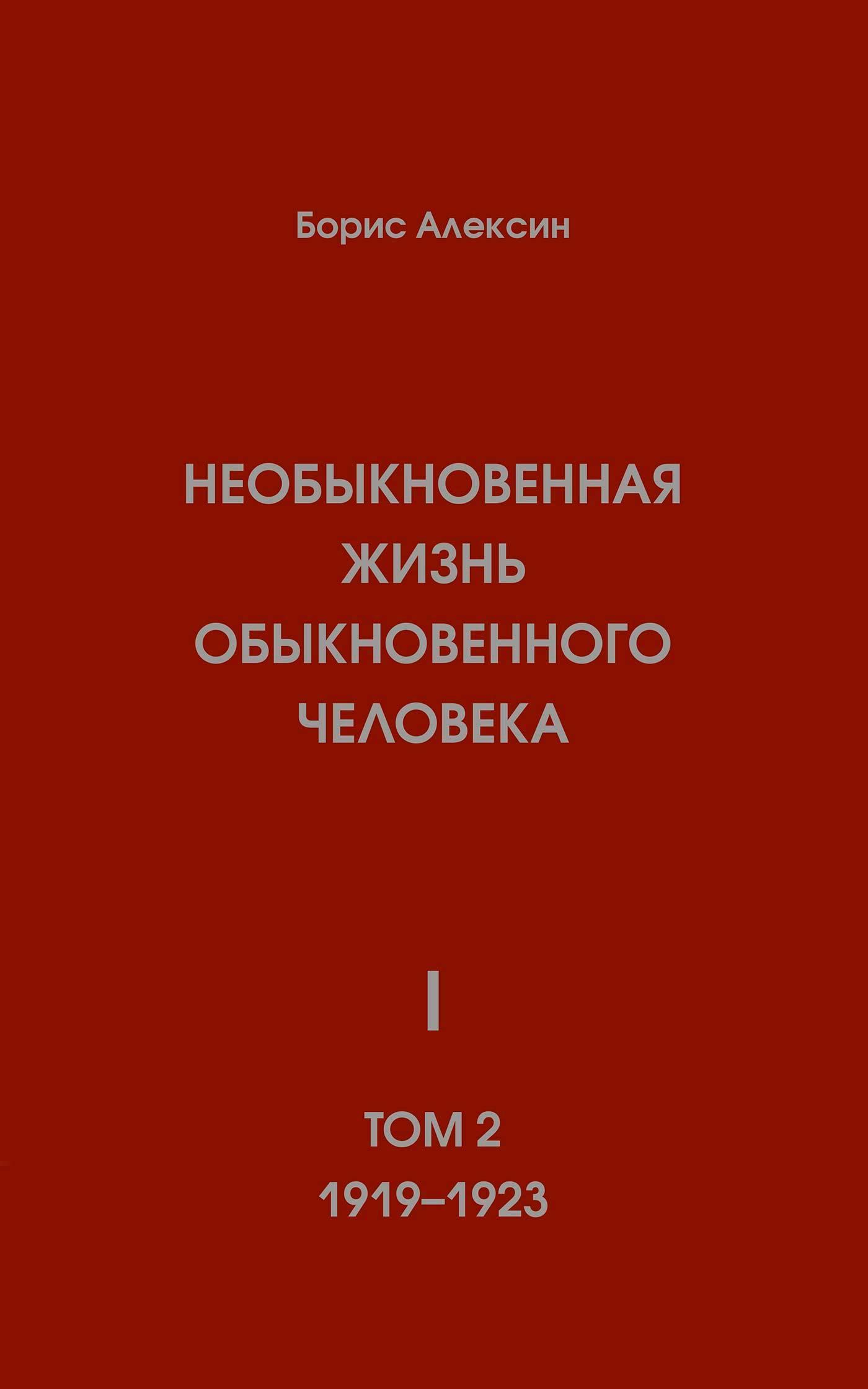 Борис Алексин Необыкновенная жизнь обыкновенного человека. Книга 1. Том 2 мухаммад таки джа фари благоразумная жизнь