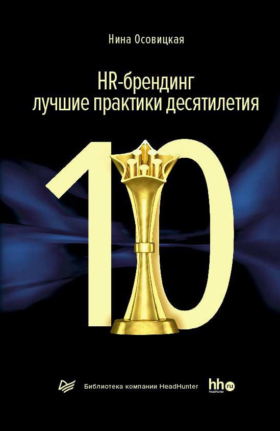 Обложка книги. Автор - Нина Осовицкая