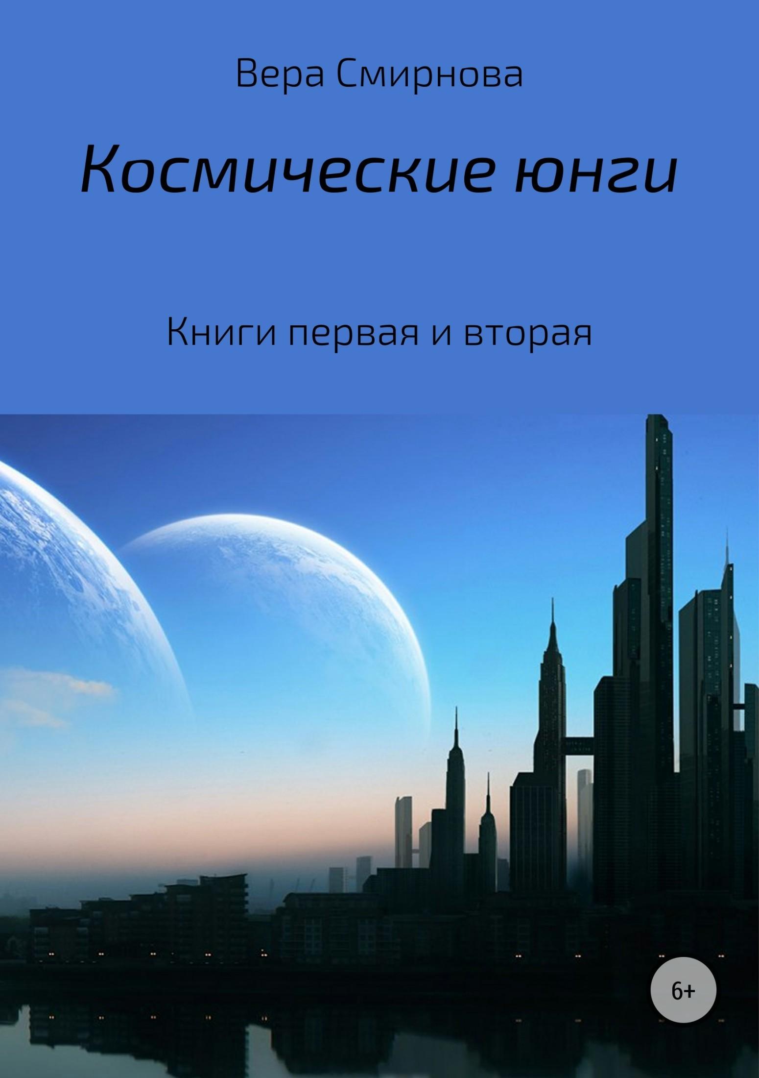 Космические юнги_Вера Ушеровна Смирнова