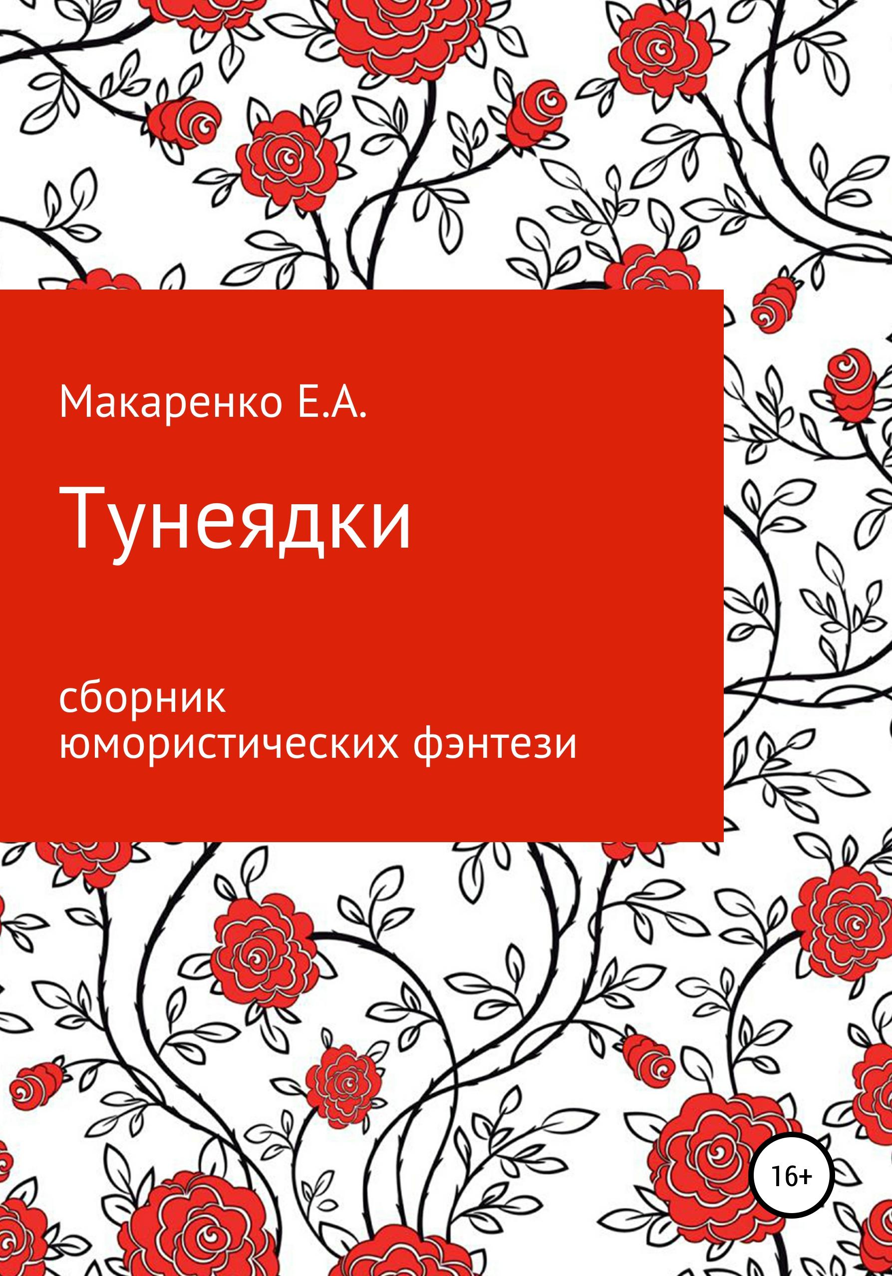 Тунеядки_Евгения Александровна Макаренко