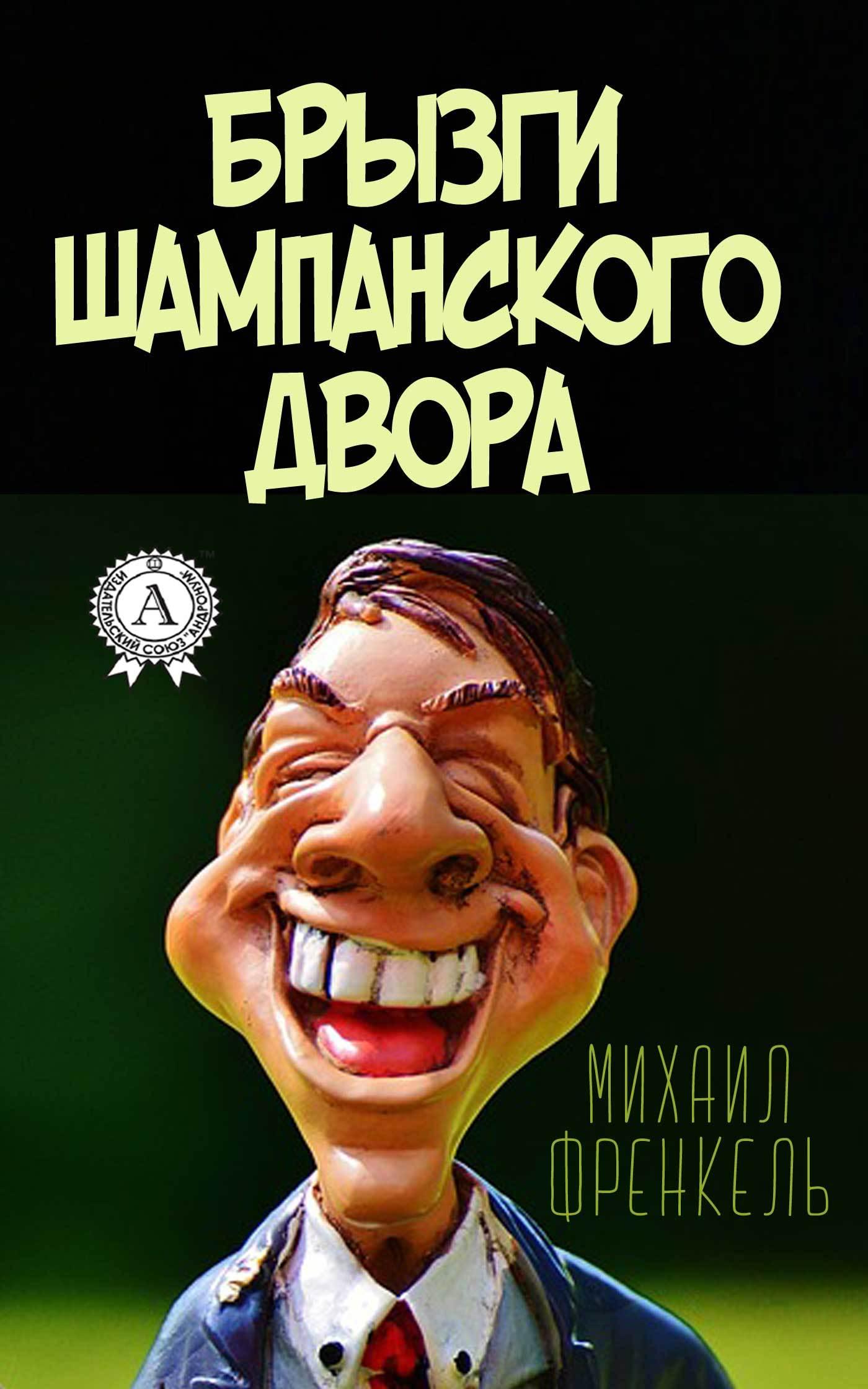 Брызги шампанского двора_Михаил Френкель