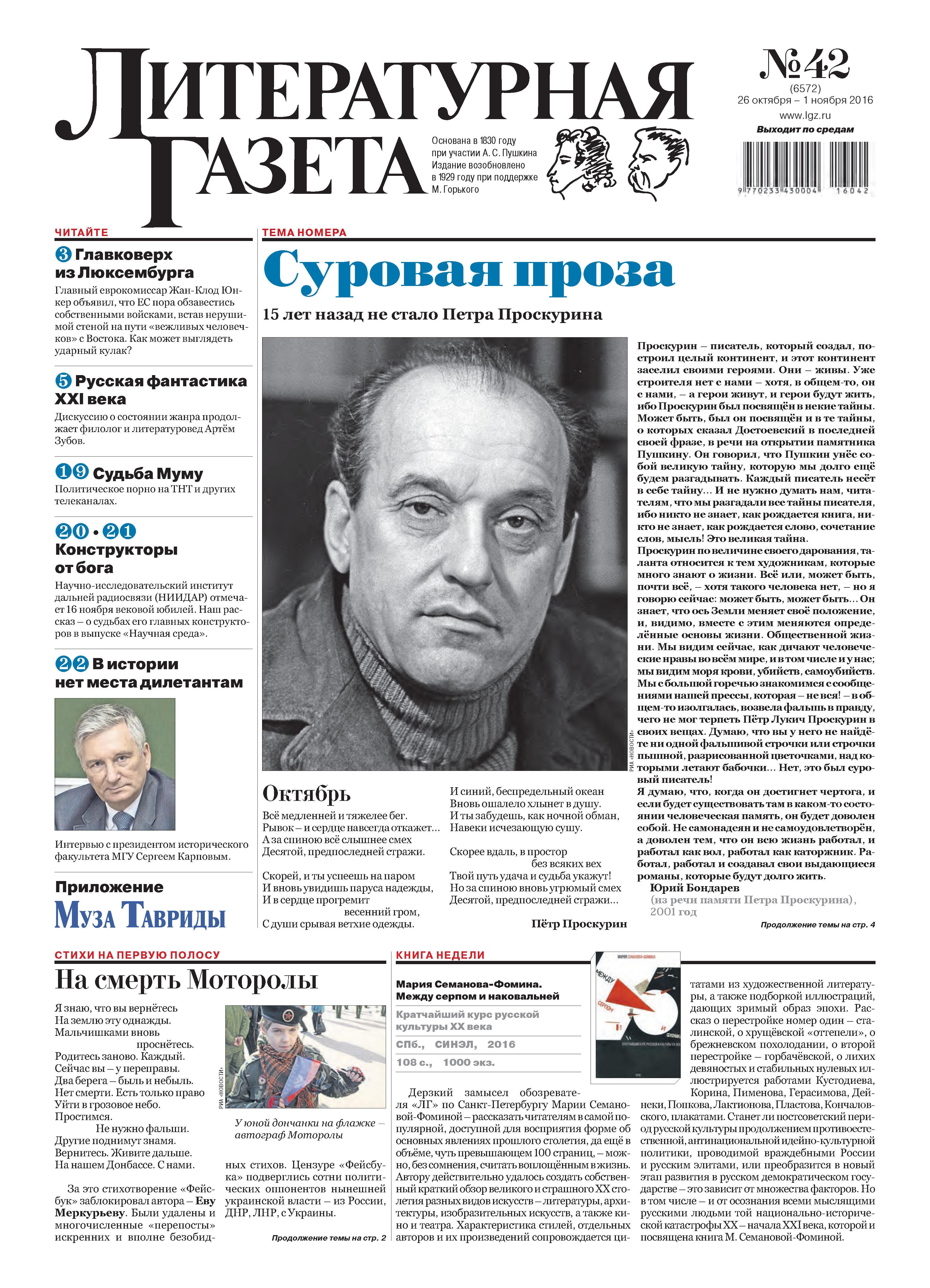 Отсутствует Литературная газета №42 (6572) 2016