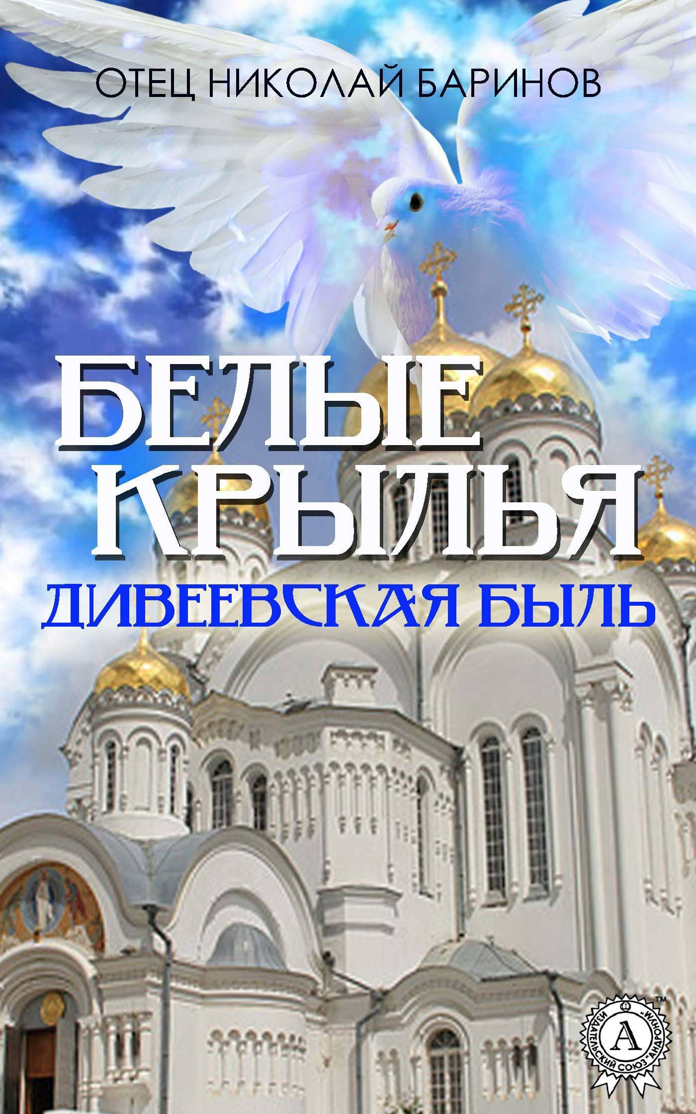 Николай Баринов Белые крылья. Дивеевская быль николай копылов ради женщин