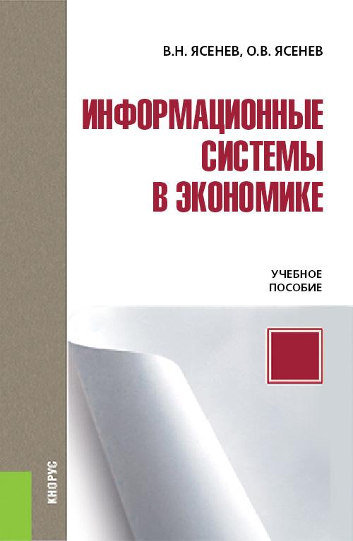 Вячеслав Ясенев Информационные системы в экономике