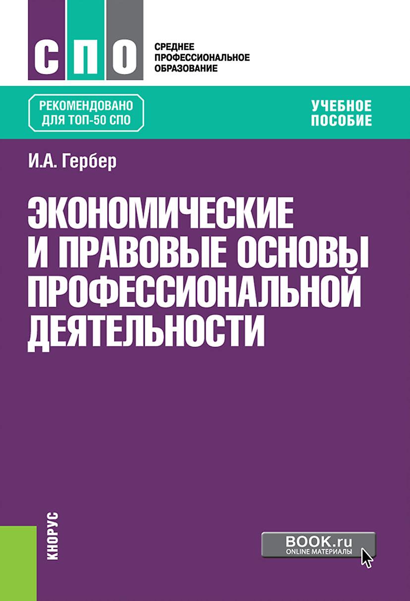 Ирина Гербер Экономические и правовые основы профессиональной деятельности правовые основы профессиональной