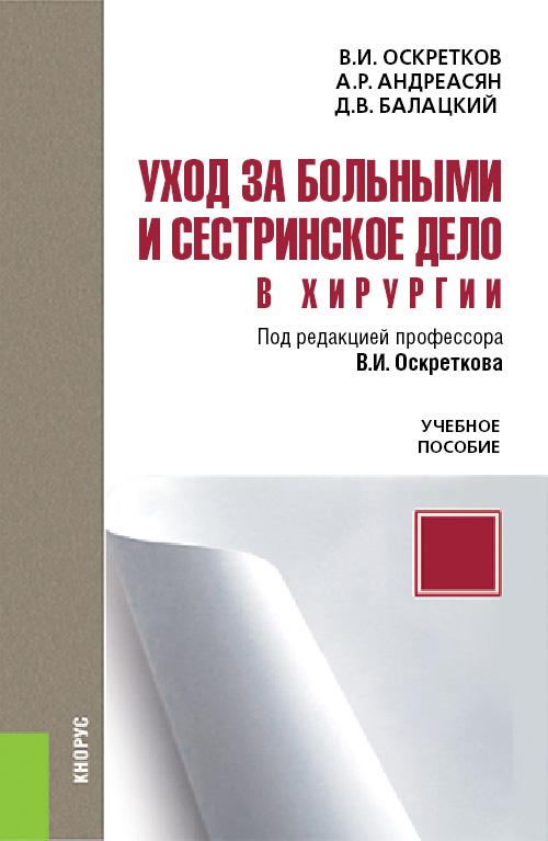 Уход за больными и сестринское дело в хирургии_Владимир Оскретков