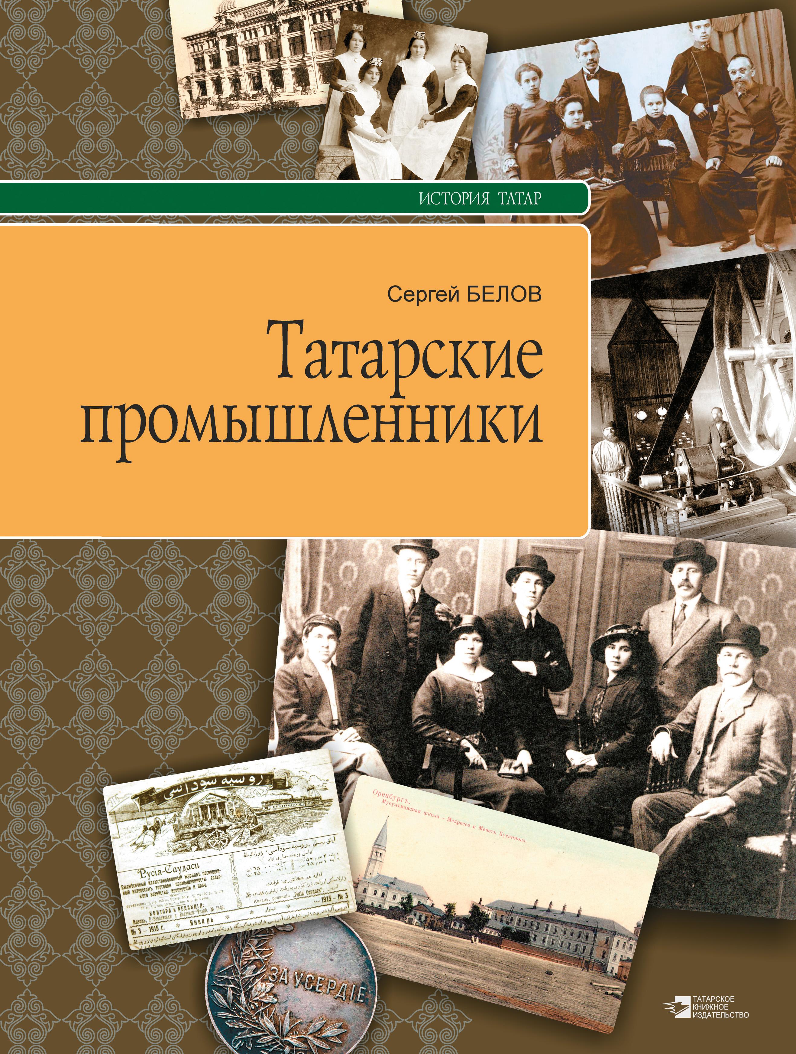 Татарские промышленники_Сергей Белов
