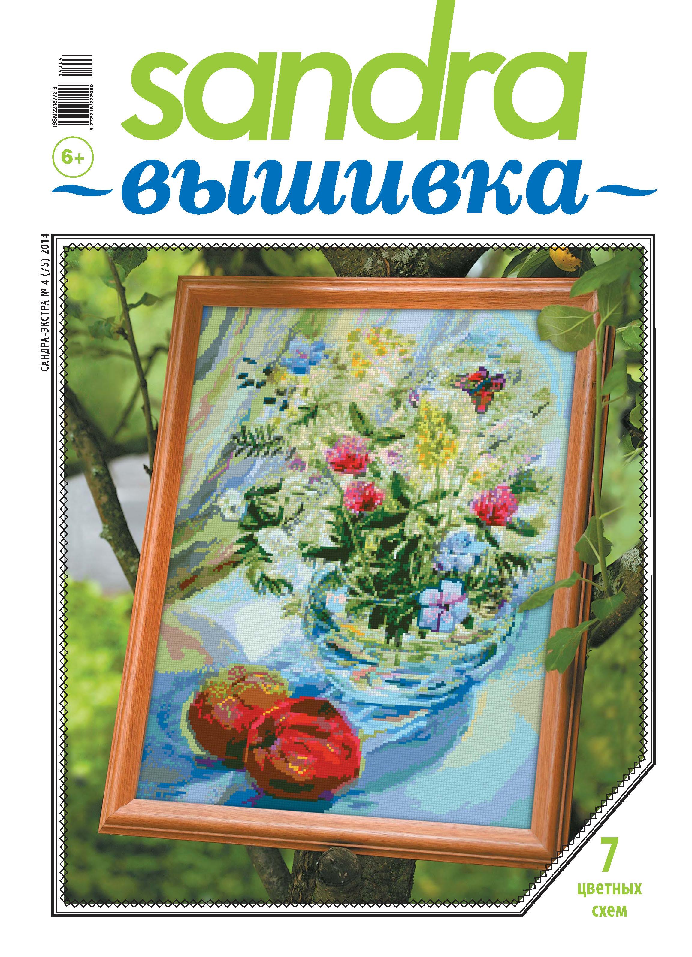 Отсутствует Sandra Вышивка №04/2014 отсутствует sandra вышивка 10 2014