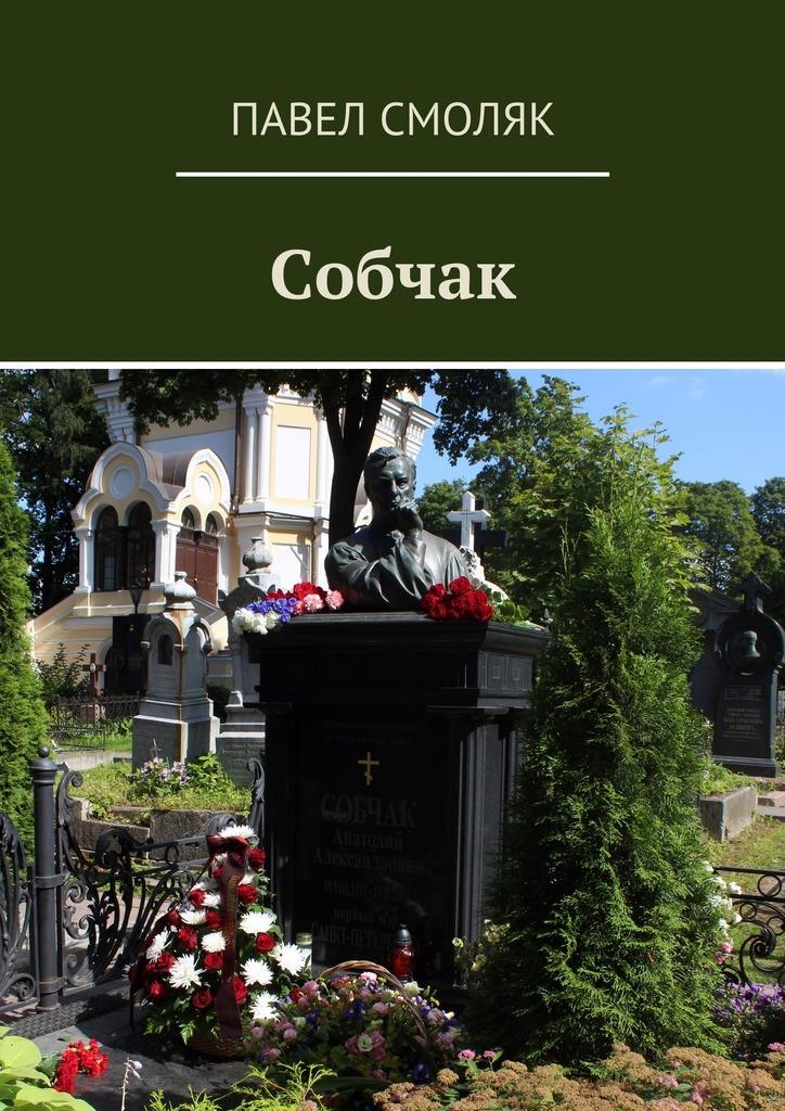 Павел Смоляк Собчак трибулустан в чите