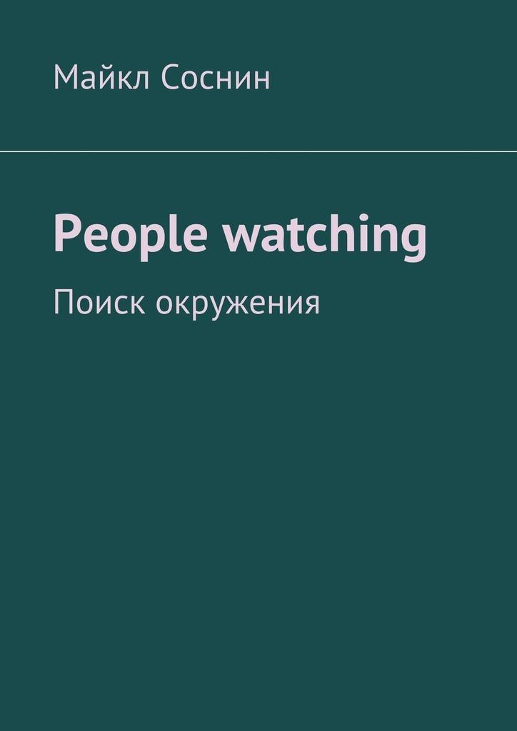 цены на Майкл Соснин People watching. Поиск окружения  в интернет-магазинах