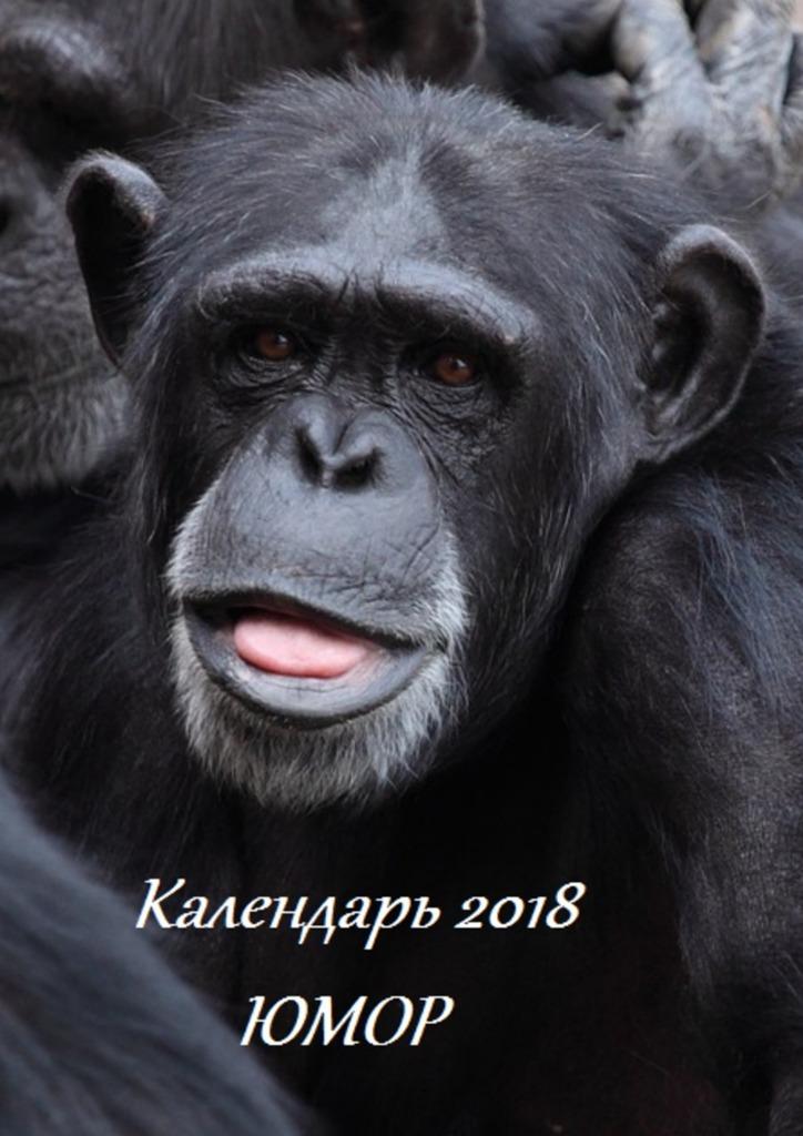 Стефания Лукас Календарь 2018. Юмор стефания лукас уильям меррит чейз