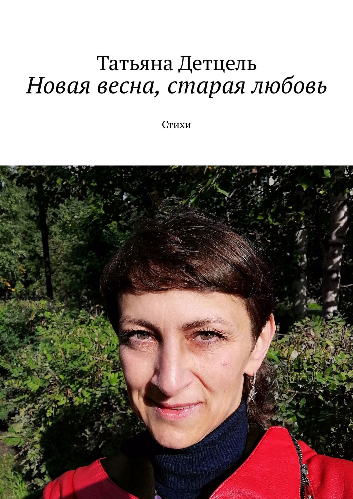 Татьяна Ивановна Детцель Новая весна, старая любовь. Стихи