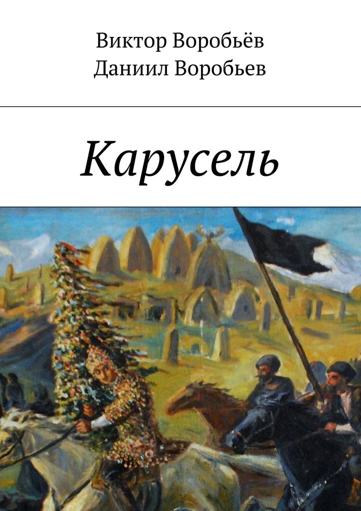 Карусель_Виктор Воробьёв