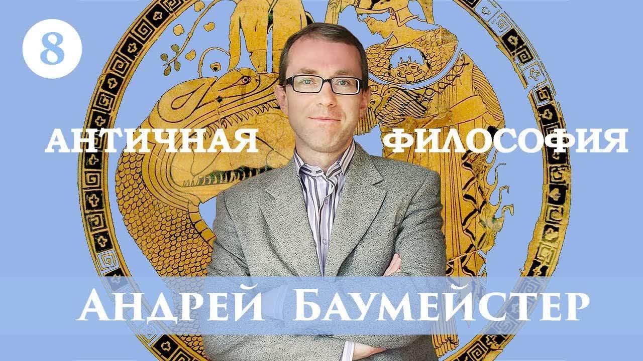 Фото - Андрей Баумейстер Лекция 8. Философия Платона в простом изложении андрей зубов лекция философия европейского дученто xiii век