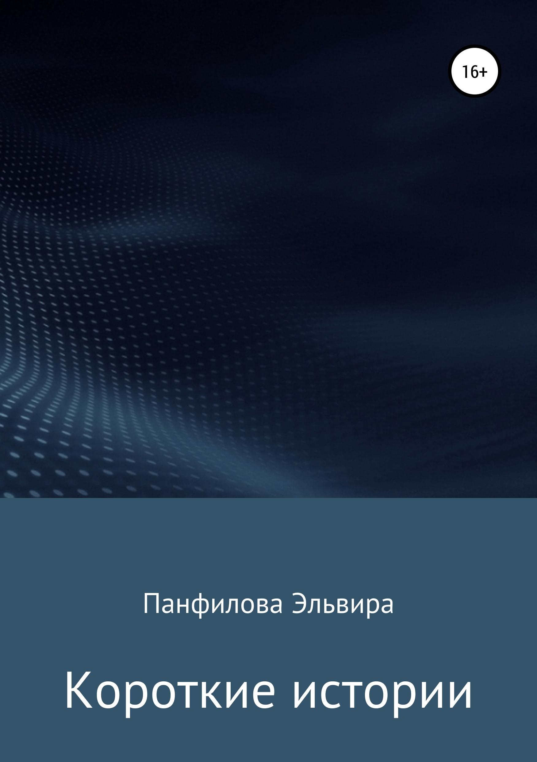Короткие истории_Эльвира Николаевна Панфилова