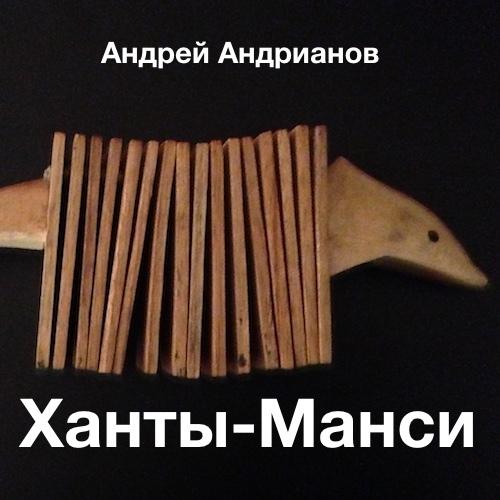 Андрей Андрианов Дерсу Узала геннадий исиков наследники дерсу
