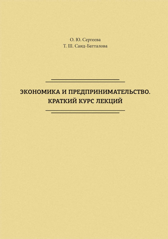 Обложка книги Экономика и предпринимательство. Краткий курс лекций
