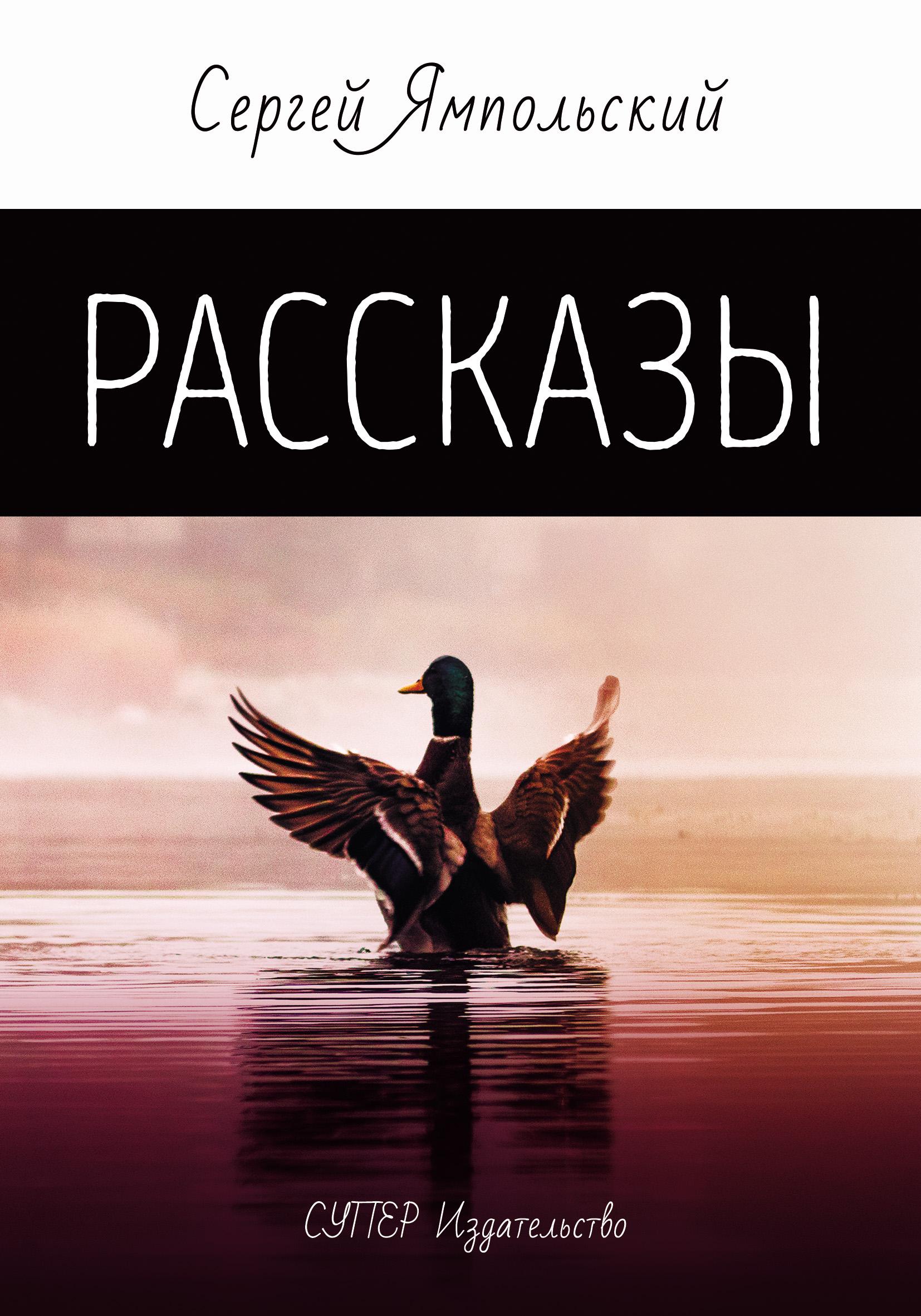 Рождественская утка (сборник)_Сергей Ямпольский