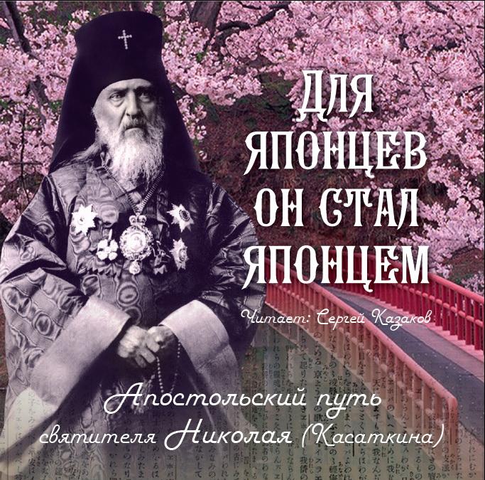 Для японцев он стал японцем. Апостольский путь святителя Николая (Касаткина)_Отсутствует