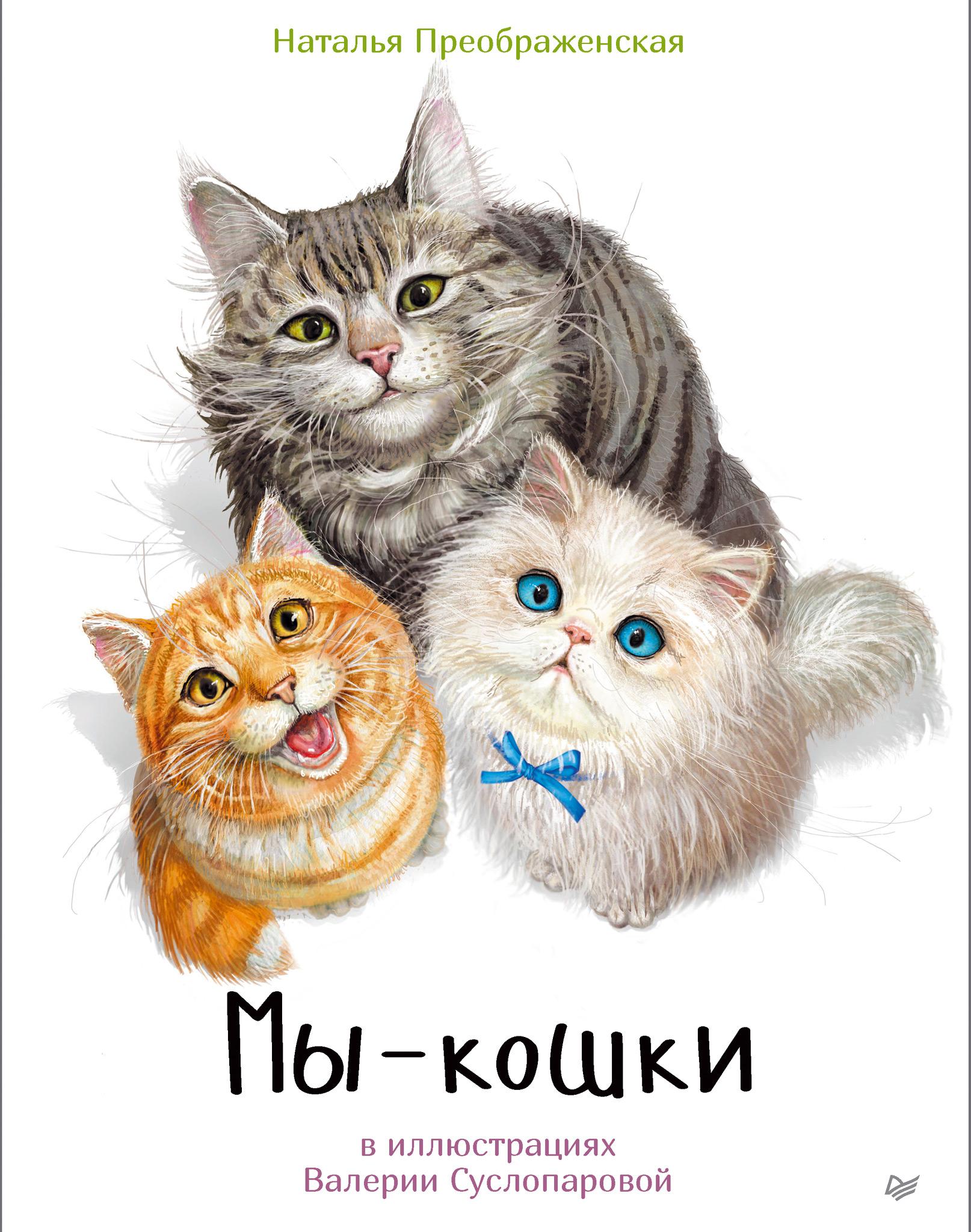 Наталья Преображенская Мы – кошки спросите у кошки что думают кошки о людях и себе
